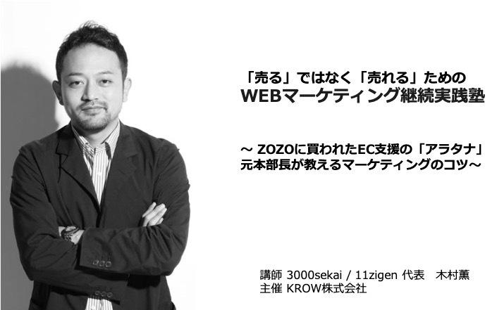 「売る」ではなく「売れる」ための実践WEBマーケティング継続実践塾